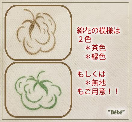綿花の模様は 2色  *茶色  *緑色  もしくは  *無地 もご用意!