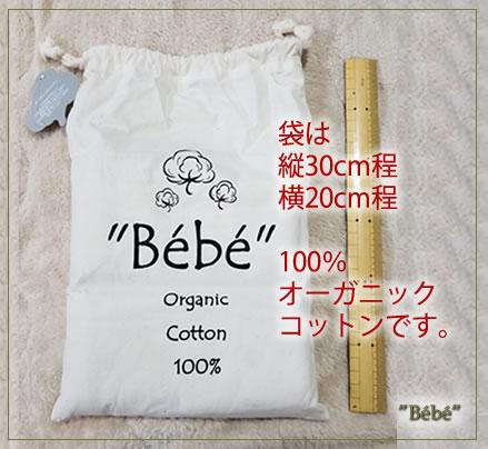 袋は 縦30cm程 横20cm程  100% オーガニック コットンです。